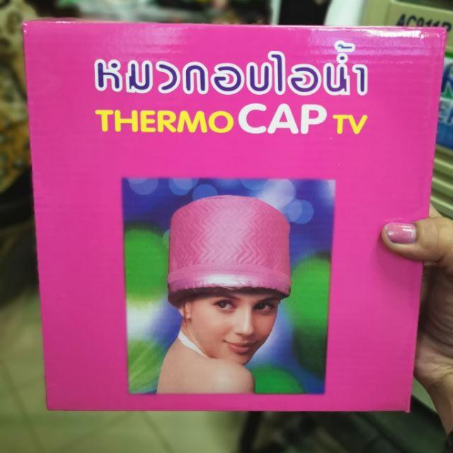 หมวกอบไอน้ำ Thermo cap