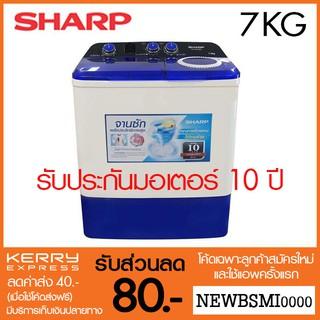 *โค้ด HAWAS ลดเพิ่ม 5%* SHARP เครื่องซักผ้า 2 ถัง ES-TW70BL (7 KG)