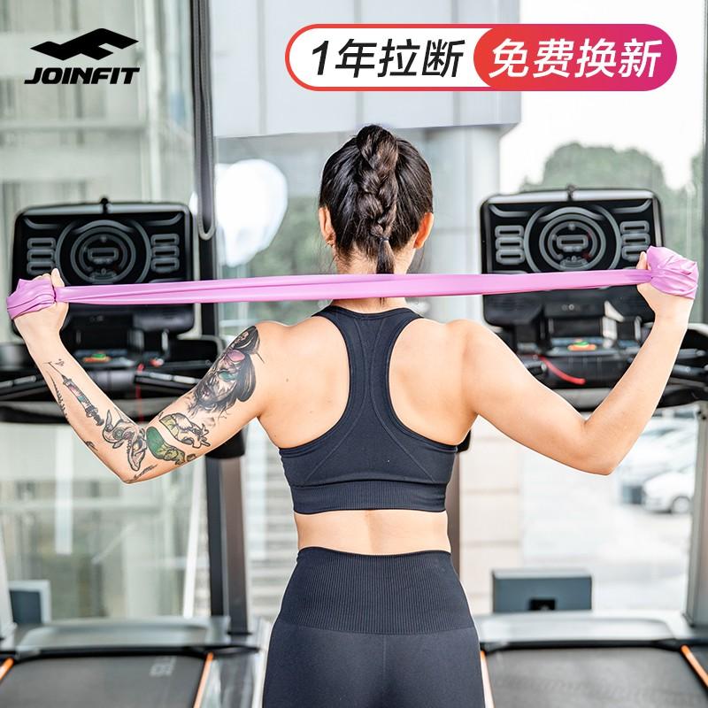 joinfit โยคะยางยืดสำหรับผู้ชาย ไหล่เปิดหลังฟิตเนสหญิงการฝึกความแข็งแรงสายเชือกอุปกรณ์ฟิตเนสและออกกำลังกาย