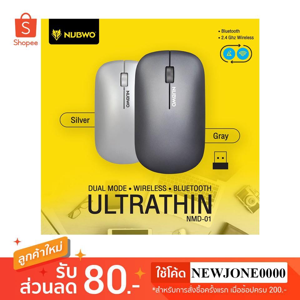 NUBWO เม้าส์ Mouse Wireless&Bluetooth รุ่น NMD-01 ULTRATHIN