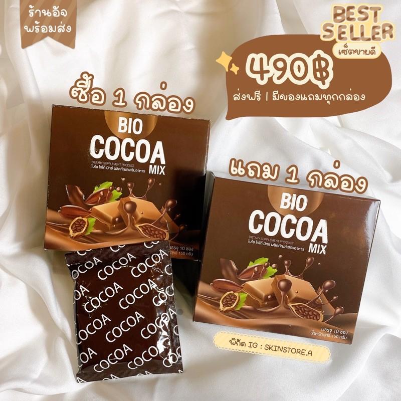 พร้อมส่ง🛒 Bio cocoa ไบโอโกโก้ 480฿ ส่งฟรี(ไม่ต้องใช้โค้ด)‼️