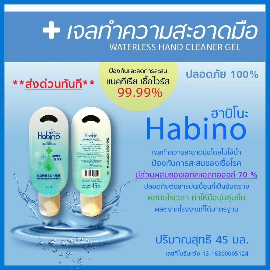 เจลล้างมือ Habino ฮาบิโนะ เจลแอลกอฮอล์ 70% ถูกต้องตามมาตรฐาน มีเลขจดแจ้ง 100% สินค้าผลิตมาใหม่ เจลล้างมือพกพา ขนาด 45 ml