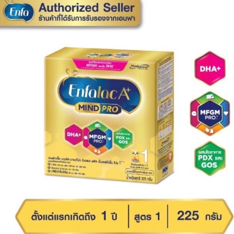 นมผง Enfalac A+ สูตร 1 นมผงเอ็นฟาแลค สำหรับแรกเกิดถึง 1 ปี