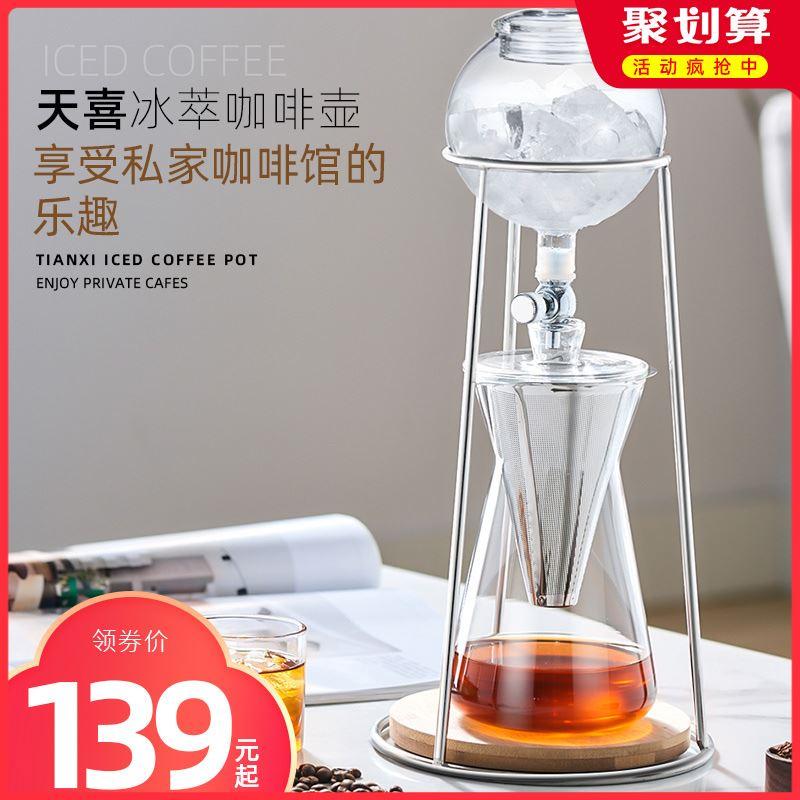 เครื่องทำน้ำเย็นเครื่องทำน้ำเย็นเครื่องสกัดกาแฟชุดน้ำแข็งหยดกาแฟ