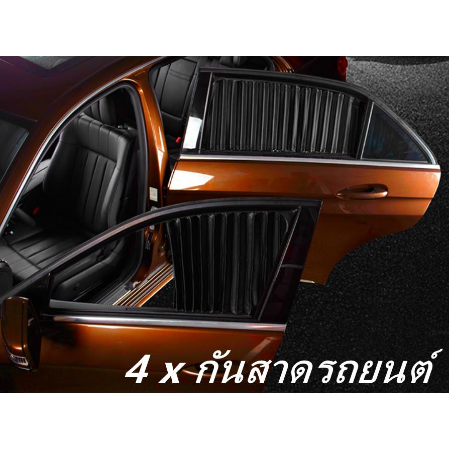 เซต 4 ชิ้น !!! ผ้าม่านติดรถยนต์ ม่านบังแดด สำเร็จรูปแบบไม่เจาะ ติดด้วยแม่เหล็กติดกับตัวรถได้เลย (สีดำ)/Set of 4 pieces !