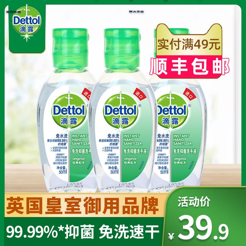 แอลกอฮอลลางมอ/เจลล้างมือ หยดล้างทำความสะอาดมือเด็กนักเรียนต้านเชื้อแบคทีเรียขวดแบบพกพาที่มีแอลกอฮอล์มือทำความสะอาด50ml*3