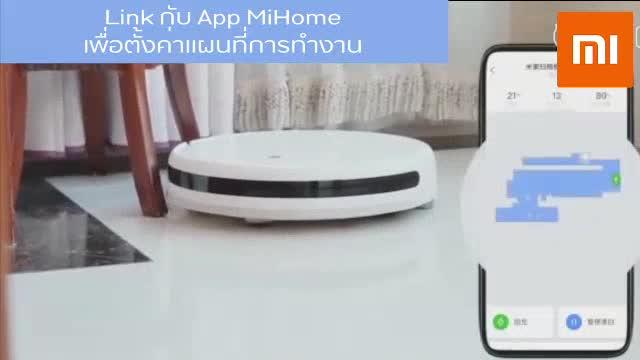 Xiaomi Mijia Robot Vacuum Mop 1C cleaner Sweeper หุ่นยนต์ดูดฝุ่นอัตโนมัติไร้สายทำงานฉลาดแบบมีระบบ Ma