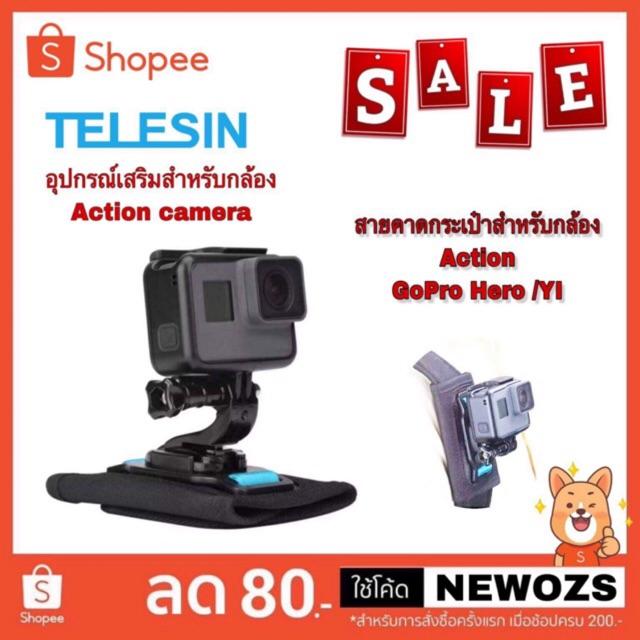 สายรัด ติดกระเป๋า TELESIN สำหรับ กล้อง Action / Gopro / Hero 7,6,5 / SJcam