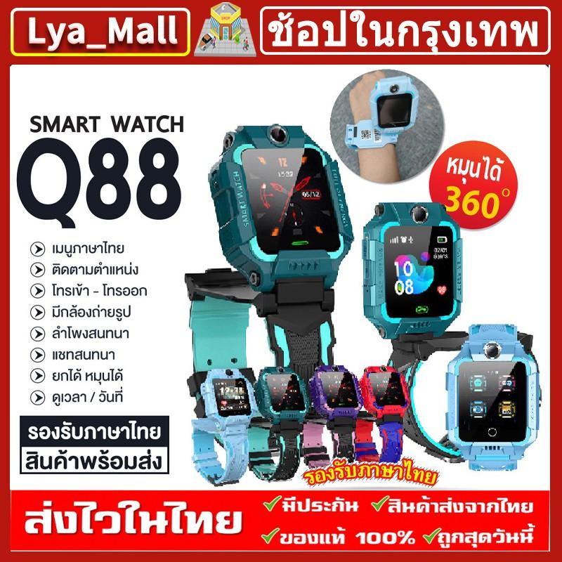 นาฬิกาเด็ก q19 Pro Z6 q88 smart watch คล้ายไอโม่ มัลติฟังก์ชั่เด็ก smart watch โทรศัพท์ ios a ndroid เด็กของเล่นของขวัญ