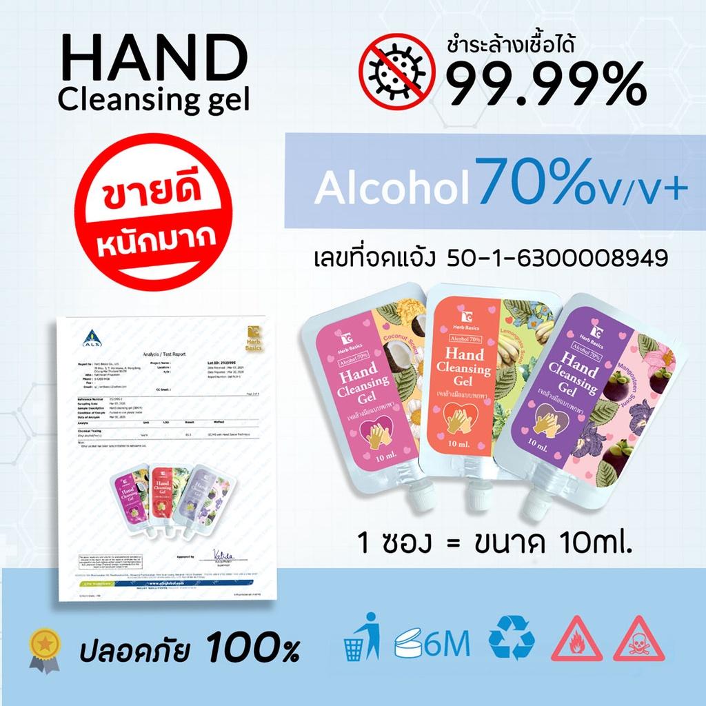 ร้านส่งไว! เจลล้างมือ เจลล้างมือแบบซอง ส่งตรงจากโรงงาน เจลล้างมือแอลกอฮอล์ เจลล้างมือพกพา เจลล้างมือหอม Herb Basics
