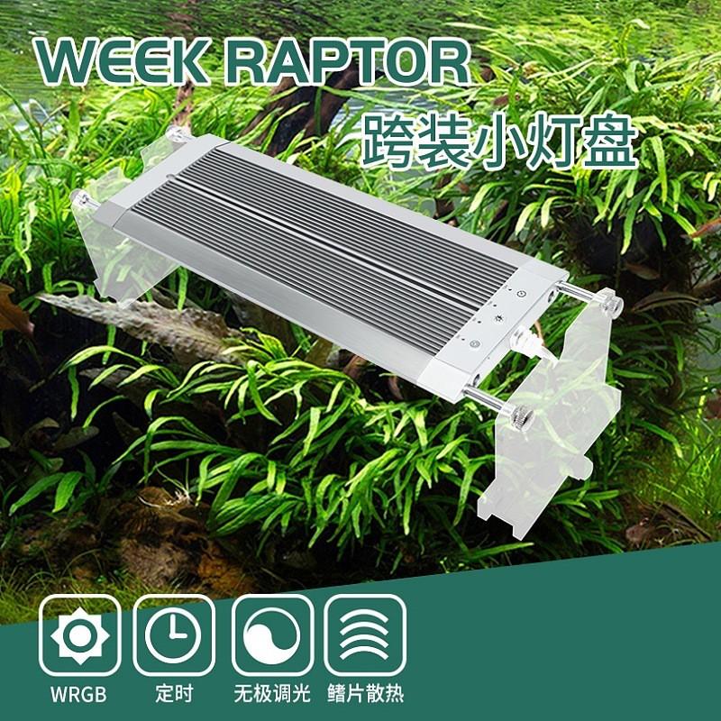 (พร้อมส่ง) WEEK AQUA Raptor K WRGB LED ไฟตู้ไม้น้ำ ไฟเลี้ยงไม้อวบน้ำ ไฟเลี้ยงแคคตัส