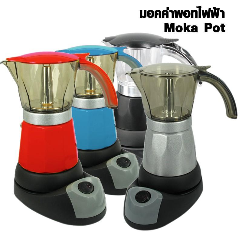 เครื่องทำกาแฟ Moka pot ไฟฟ้า มอคค่าพอท หม้อต้มกาแฟ (คละสี)1614-041