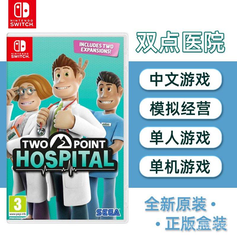 NintendoSwitchเกมnsเกมเอนทิตีเทปสองจุดโรงพยาบาล 主题医院 การจำลองธุรกิจTwo Point Hospitalเกมมือถือของแท้ใหม่จุดผมอย่างรวดเร็