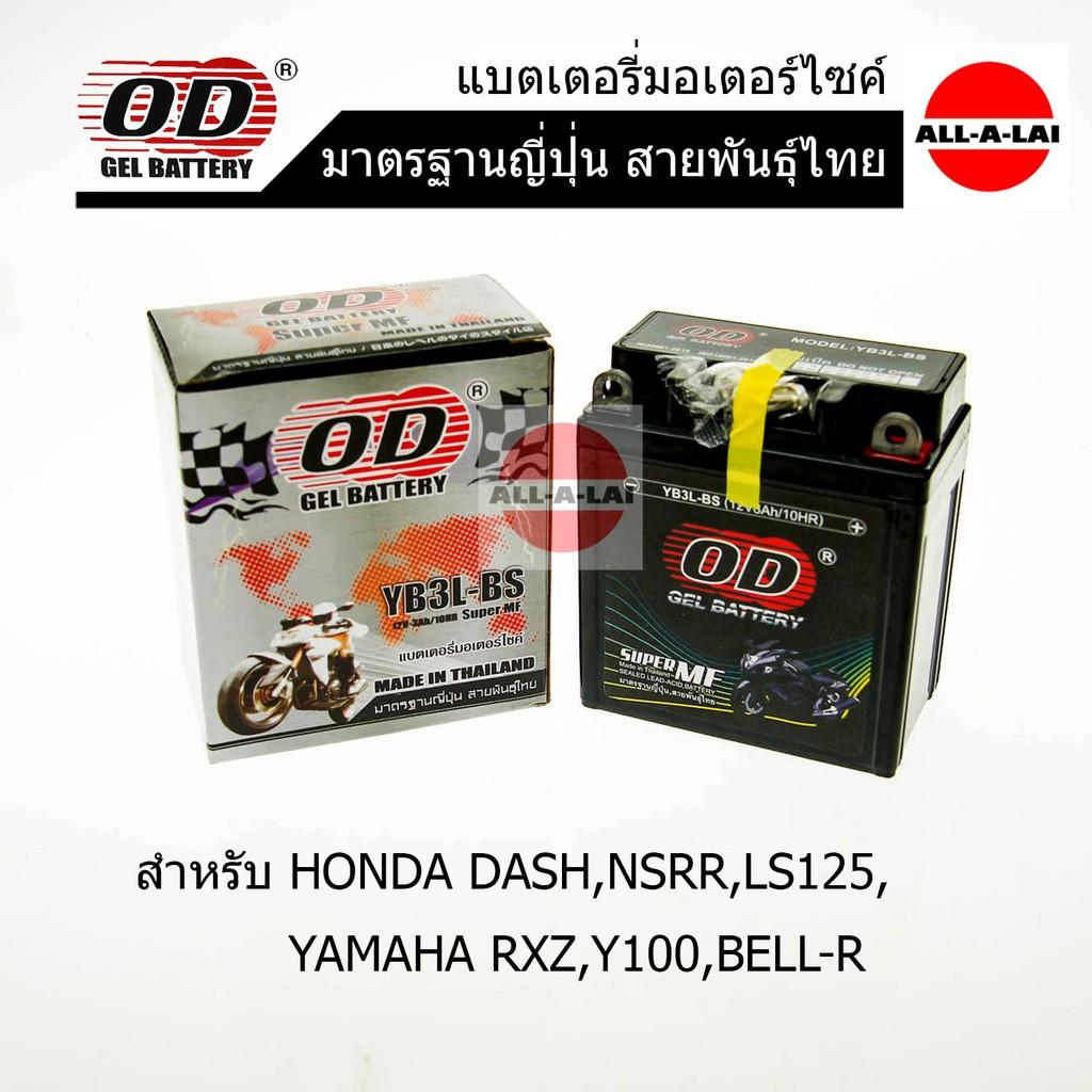 ۞❍แบตเตอรี่แห้ง OD YB3L-BS (12V3Ah) สำหรับ HONDA DASH ,NSRR ,LS125 , YAMAHA RXZ Y100 BELL-R