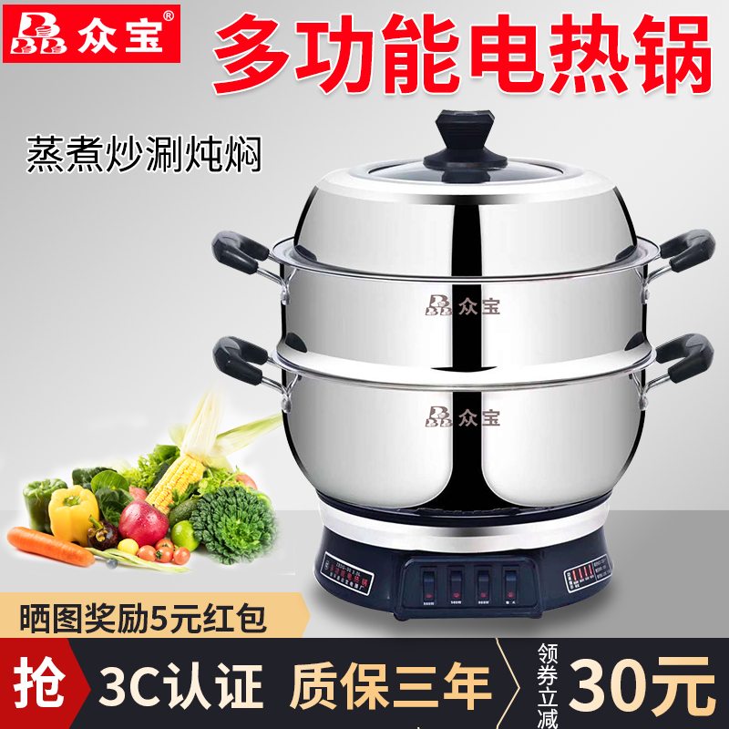 Zhongbao 304 stainless steel electric cooker multi-function integrated household plug-in large-capacity frying cooking