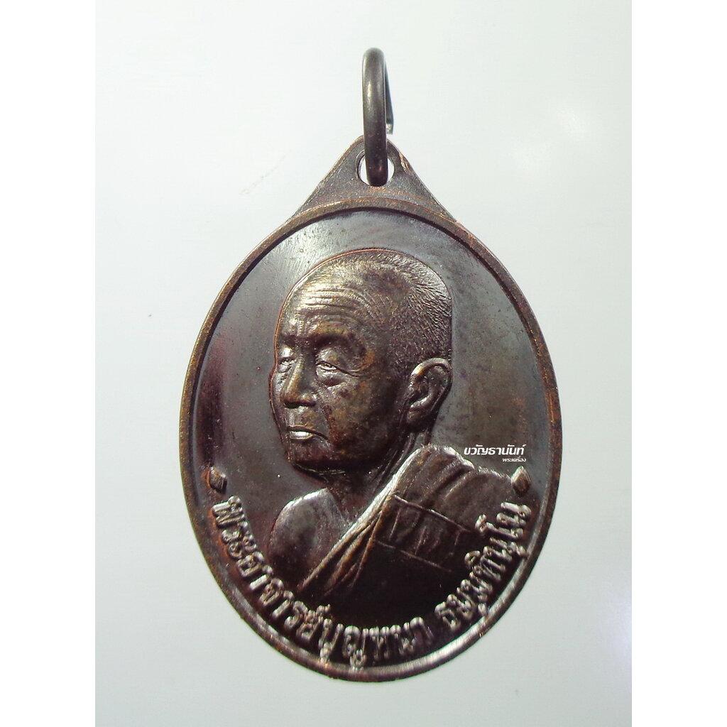 เหรียญเล็ก หลวงปู่บุญหนา วัดป่าโสตถิผล ศิษย์สกล สร้างถวาย 2556