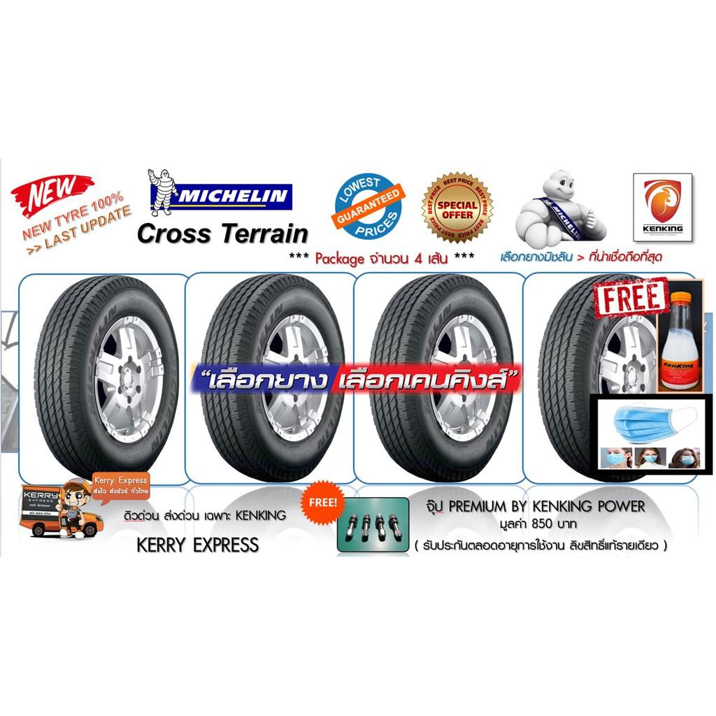 ผ่อน 0%  265/65 R17 Michelin รุ่น Cross Terrain ยางใหม่ปี 2020✨(4 เส้น) Free!! จุ๊ป Kenking Power 850฿