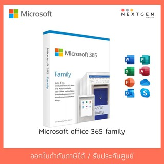 Microsoft Office 365 Family 6GQ-01144 ใช้ได้ 6 คน *12 Month Subscription* Microsoft Office 365