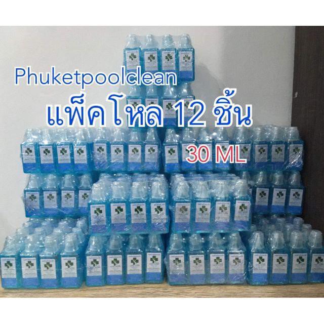 ✿เจลล้างมือ 1 โหล แอลกอฮอล์ 70% COOL CLEAN ขนาดพกพา  30 ml * 12 ชิ้น แพ็คโหล hand sanitizer hand gel WkrZ