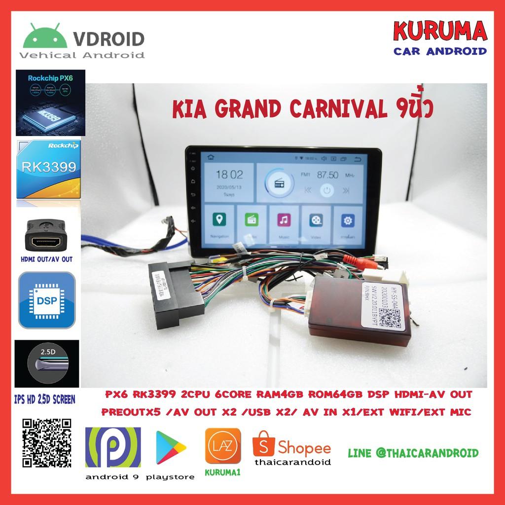 จอ Android Kia Carnival 9นิ้ว IPS HD 2.5D DSP PX6 6CORE 2CPU RAM4 ROM64 ANDROID 9 HDMI-AV OUT