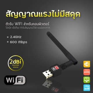 Mini USB WiFi 600Mbps Wireless Adapter 802.11n/g/b
