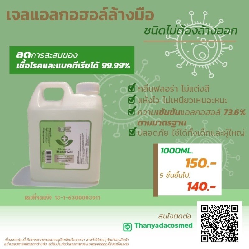 เจลล้างมือ แอลกอฮอล์ 1000 ml