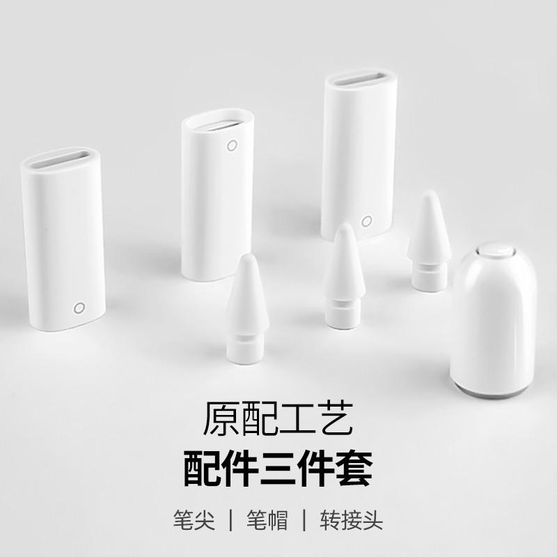 ดินสอแอปเปิ้ล✁✈Baikang applepencil ปลายปากกาฝาอะแดปเตอร์ชาร์จแอปเปิ้ลชุดปากกา ipadpencil รุ่นที่สอง2แทนที่1แท็บเล็ตปากกา