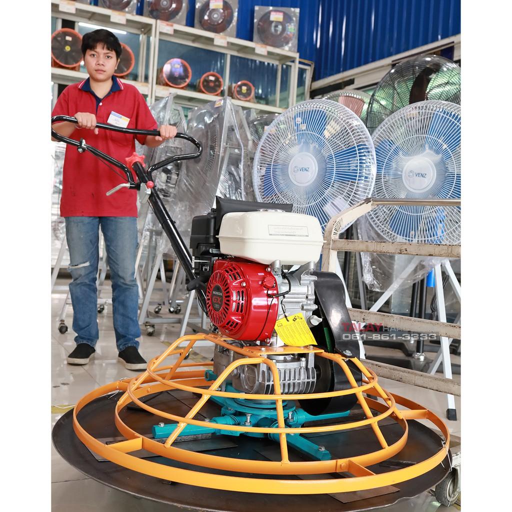 เครื่องปาดหน้าปูน เครื่องขัดมันพื้นปูน แมงปอขัดปูน พร้อมถาดขัดหยาบ TL-001