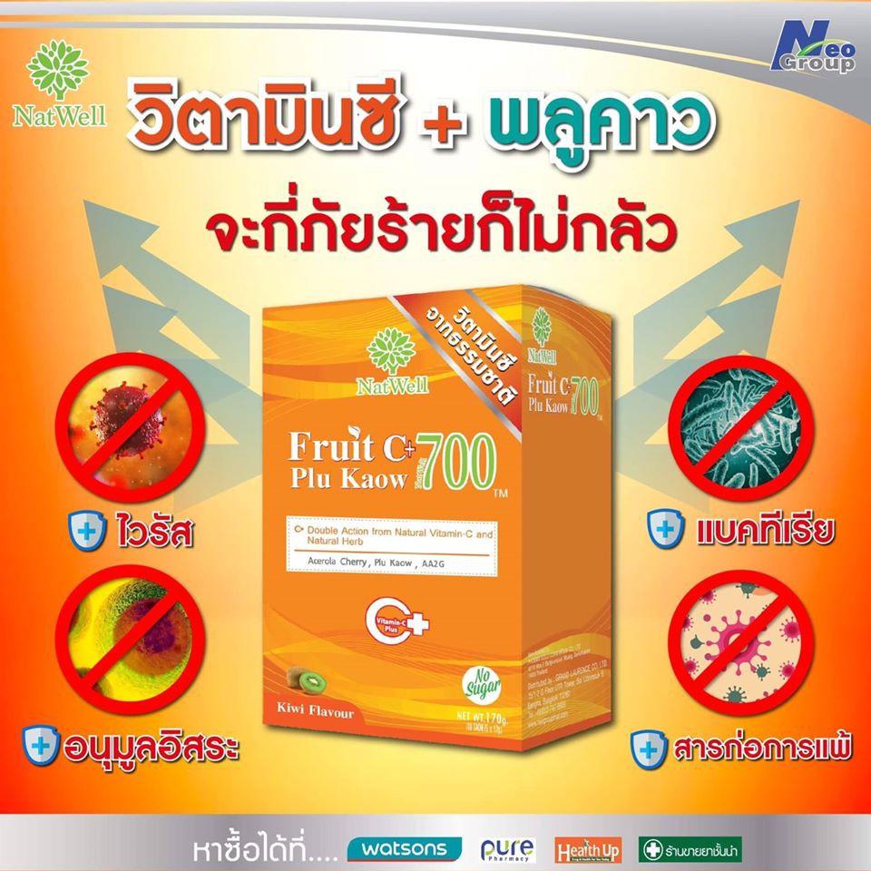 วิตามินซี จากธรรมชาติ Natwell แนทเวลล์ ฟรุตซี 700 vitamin C + พลูคาว  10 ซอง vitamin-c + zinc + beta-glucan ต้านไวรัส