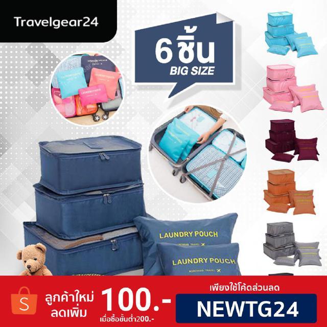 Travelgear24 กระเป๋าจัดระเบียบสำหรับเดินทาง เซ็ท 6 ชิ้น ( Big size ) - A0050