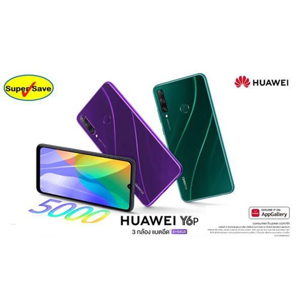 Huawei Y6p สมาร์ทโฟน หน้าจอ 6.3 นิ้ว ความจุ 4Gb/64Gb  แบตเตอรี่ Li-Pol 5,000 mAh