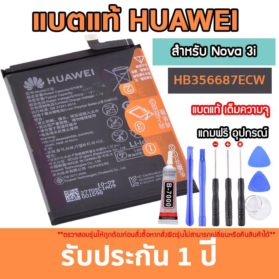 แบตเตอรี่และแบตสำรอง แบตเตอรี่ leo แบตเตอรี่ แบตแท้ Huawei แบตแท้หัวเว่ยทุกรุ่น nova 2i 3i GR5 p9 p10 p10+ p20 Pro mate9