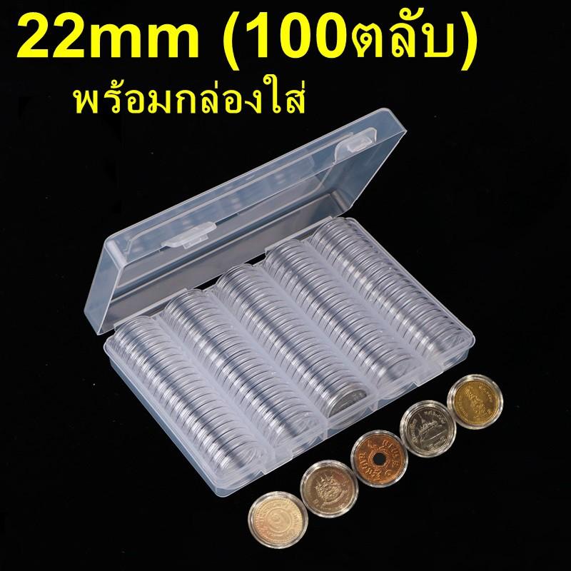 ตลับใส่เหรียญ 22mm (100 ตลับ) พร้อมกล่องใส่ กล่องใส่เหรียญ ใส่เหรียญ 2บาทหมุนเวียน เหรียญ 2บาทวาระ เหรียญรู 22มม 22มิล