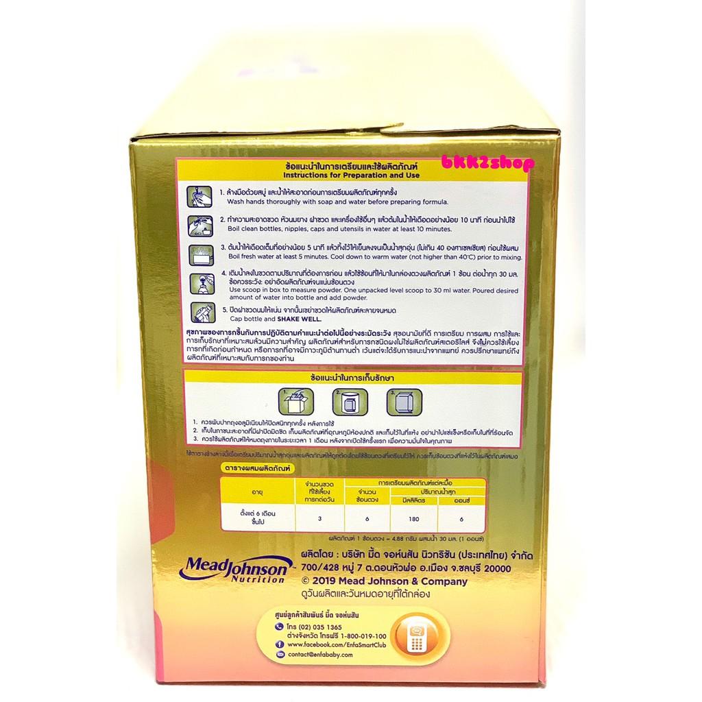 นมผง Enfalac A+ เอนฟาแล็ค เอพลัส มายด์ โปร สูตร 2 ขนาด 4400 กรัม (1 กล่อง บรรจุ 550กรัม x 8ซอง) ubF1