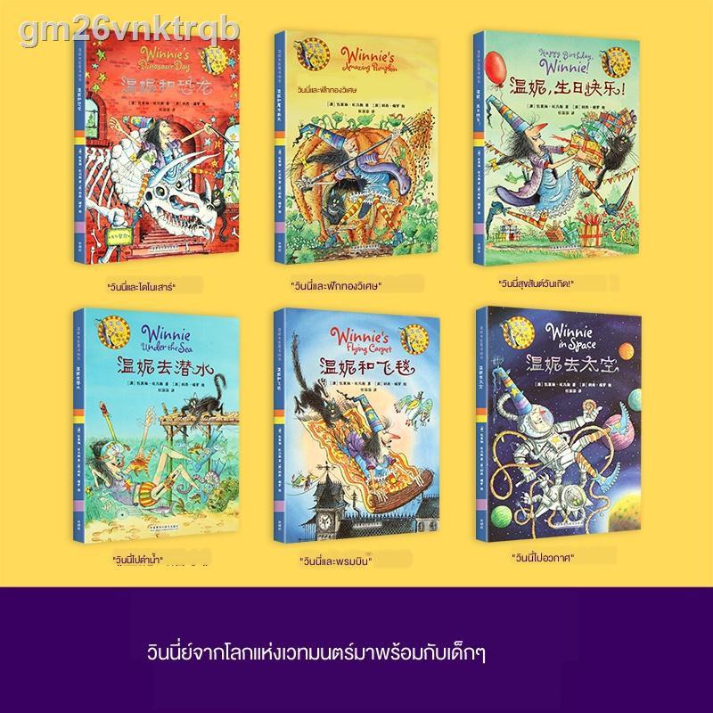 Children's booksหนังสือเด็ก✺✵♛บราเดอร์น้ำเต้า [รางวัลหนังสือเด็กอังกฤษ] หนังสือภาพชุดแม่มดวินนี่หนังสือภาพเวทมนตร์เล่ม