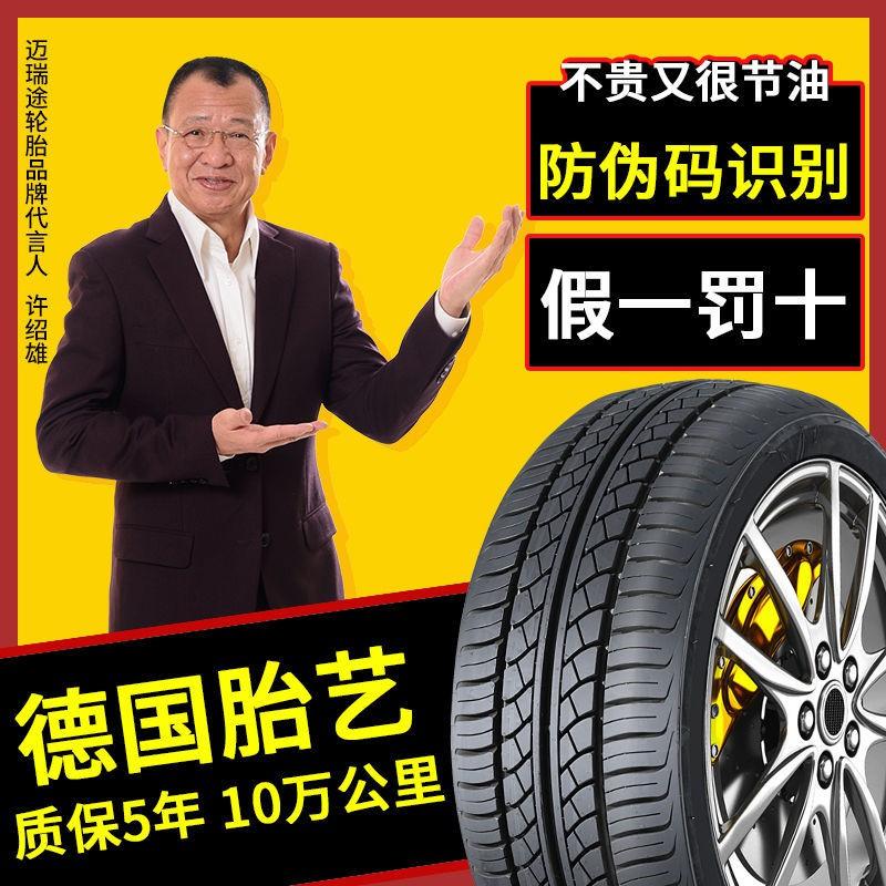 ยางรถยนต์◘♠215 Mindray Car Tyre 35 40 45 50 55 60 65 70R14R15R16R17R18 ข้อเสนอพิเศษ