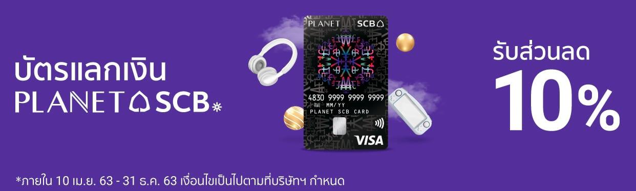 SCB Planet