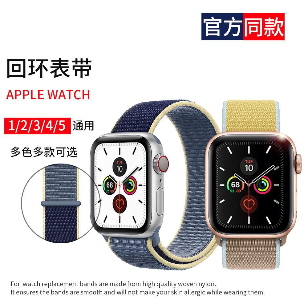 สายนาฬิกาข้อมือไนล่อนสําหรับ Applewatch 54321