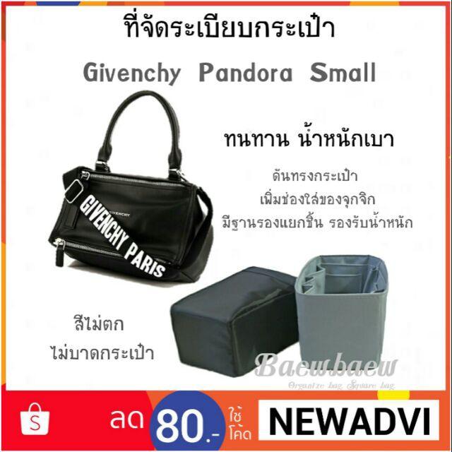 กระเป๋าเดินทาง กระเป๋าเดินทางล้อลาก ที่จัดระเบียบกระเป๋า Givenchy Pandora Small กระเป๋าล้อลาก กระเป๋าเดินทาง