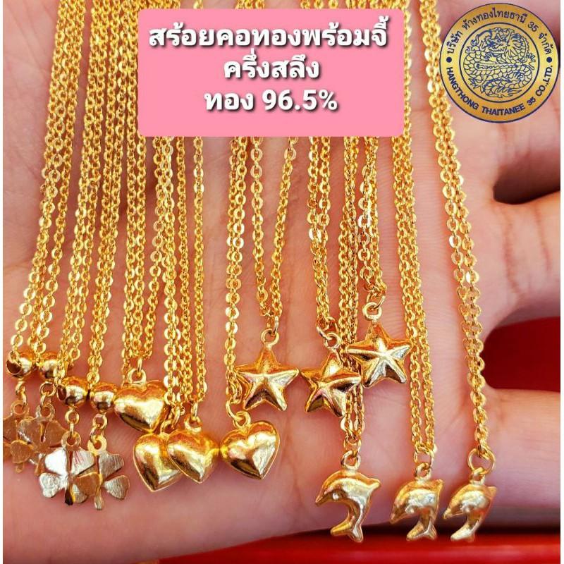 ราคาไม่แพงมาก❒卍#thaitanee35, #สร้อยคอทองครึ่งสลึง ทอง 96.5%