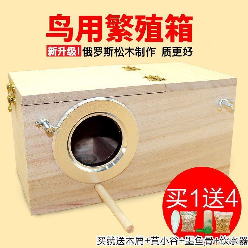 สินค้าดี✵กล่องเพาะพันธุ์นกแก้วรังฟักแนวตั้ง Xuanfeng Peony Tiger Skin Bird s Nest ผลิตภัณฑ์รังนกอุ่นบ้านนกรังนกไม้