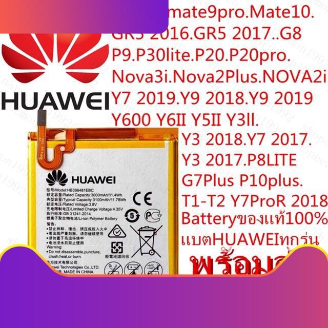 ♥♥♥ แบตศูนย์Huaweiของแท้สินค้าพร้อมส่ในไทยmate9mate9proMate10GR5 2016GR5 2017G8P9P30liteP20P20proNova3iNova2PlusNOVA2iP8