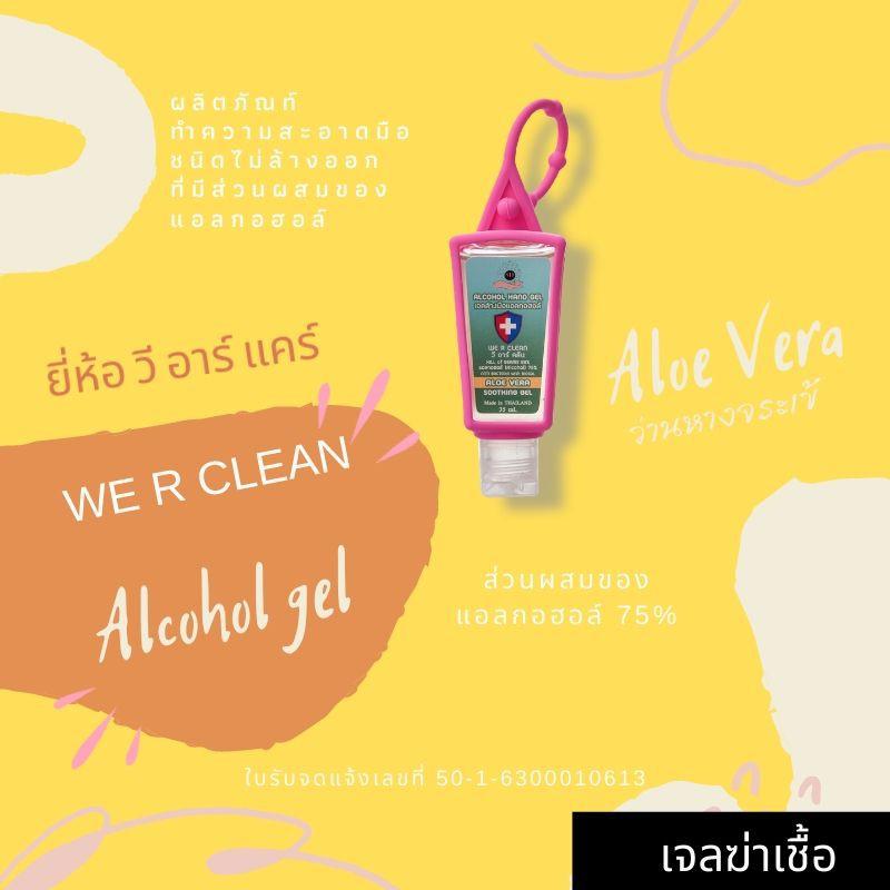 เจลล้างมือแอลกอฮอล์ WE R CLEAN(วีอาร์แคร์) แบบห้อย พกพาสะดวก อโลเวร่า แอลกอฮอล์เจล เจลล้างมือถนอมผิว