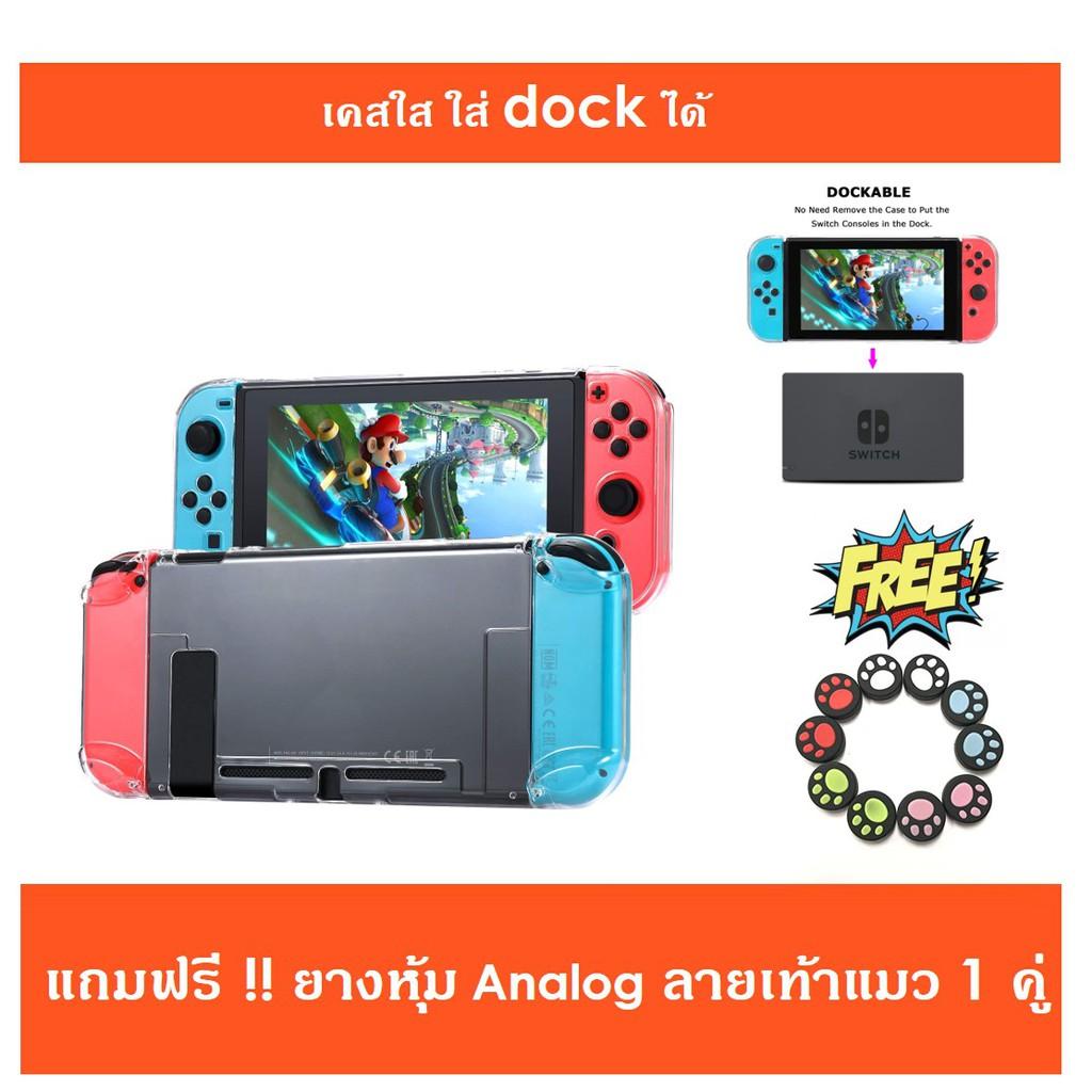 เคสใสใส่ Dock ได้ สำหรับ Nintendo Switch แถมฟรี!! ซิลิโคนลายเท้าแมว 1 คู่
