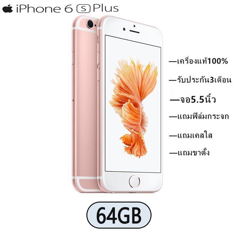 Apple iphone6S PLUS 64GB เครื่องแท้100% รับประกัน3เดือน แถมฟิลม์กระจก เคสใส ขาตั้ง iphone 6S พลัส