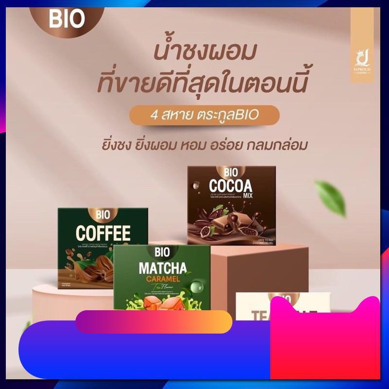 ♥♥♥ แท้💯% BIO Cocoa Bio coffee Bio tea malt Bio Matcha <2 แถม 1> ไบโอโกโก้ Bio Cocoa ไบโอ โกโก้มิกซ์ ไบโอคอฟฟี่ ไบโอชาม