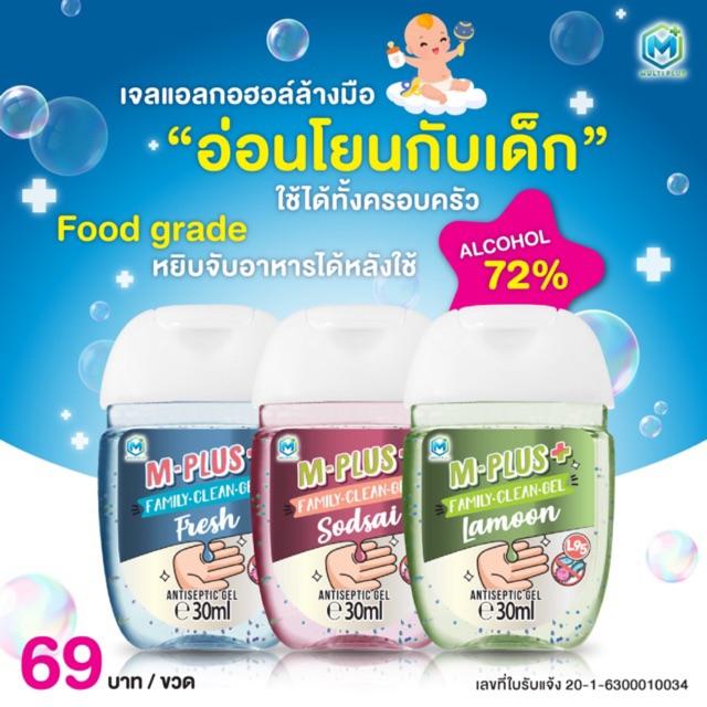 เจลล้างมือ Family clean gel 72% เจลล้างมือเหมาะสำหรับเด็กและผู้ใหญ่