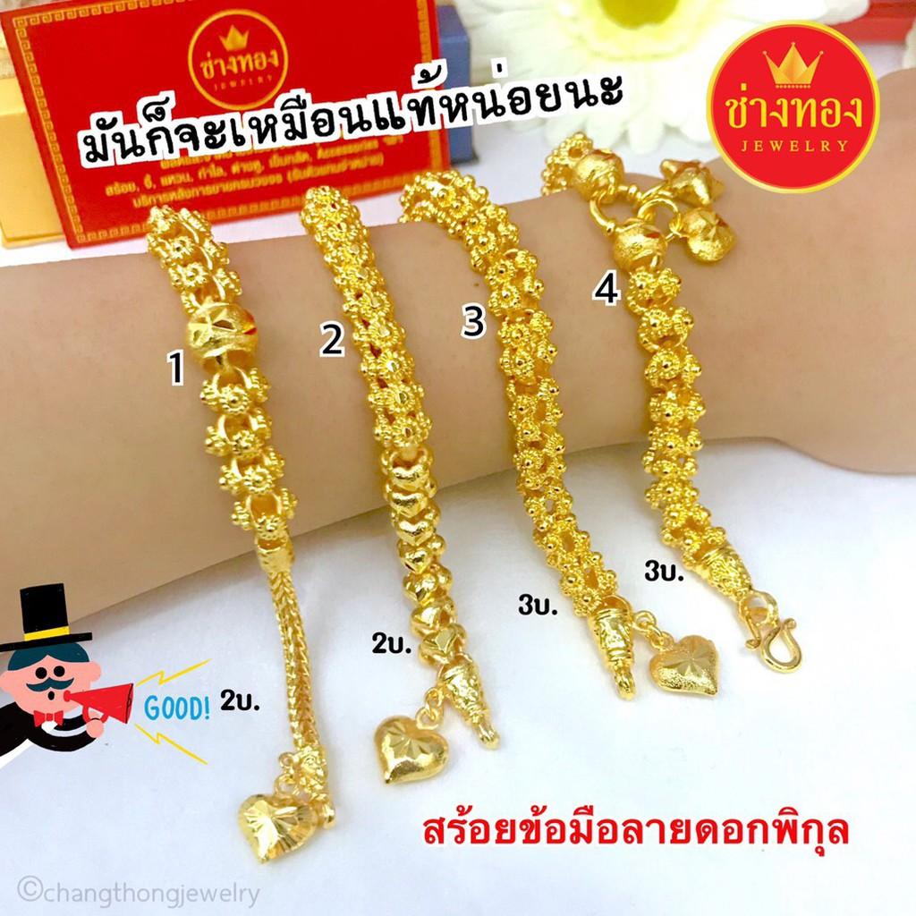 สร้อยข้อมือลายดอกพิกุล หนัก  2-3 บาท ทองปลอม ทองไมครอน ทอง96.5 ทองหุ้ม เศษทอง ทองราคาส่ง ทองราคาถูก ทองคุณภาพดี
