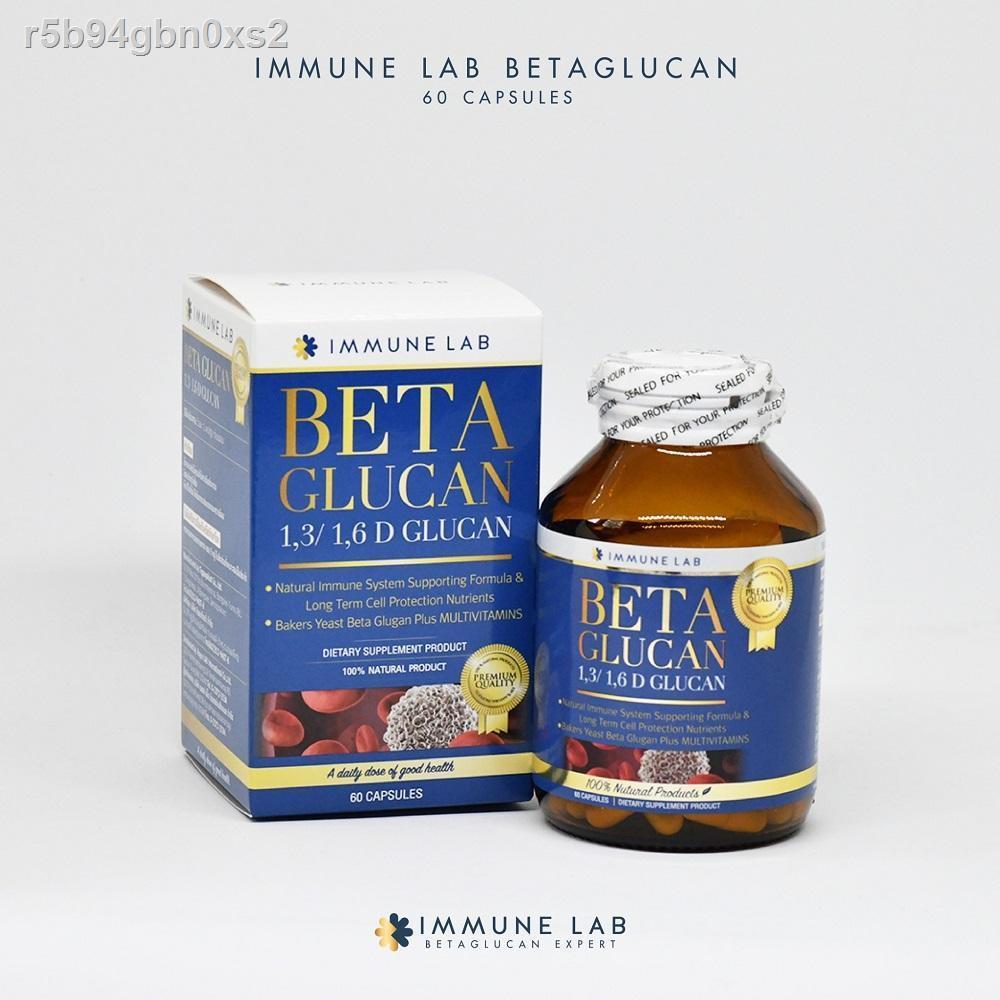 [มีสินค้า]┋♀ผลิตภัณฑ์บลูแคน Immune Lab Beta glucan สุดยอดอาหารเสริมโปรตีน 60 แคปซูล