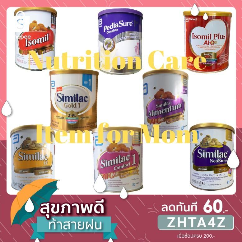 Pediasure Similac Comfort Neosure Gold LF Alimentum Isomil 1 Isomil Plus